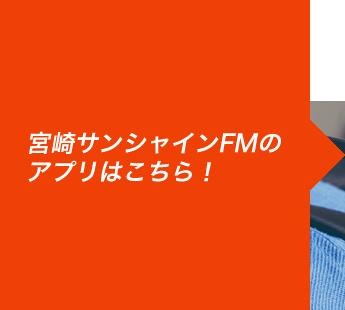 宮崎サンシャインFMのアプリはこちら!