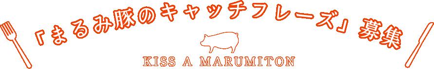「まるみ豚の食レポ」企画